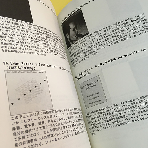 Free music 1960-80 - Disc Guide (Japanese Edition)