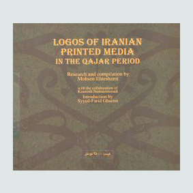 Logos Of Iranian Printed Media In The Qajar Period