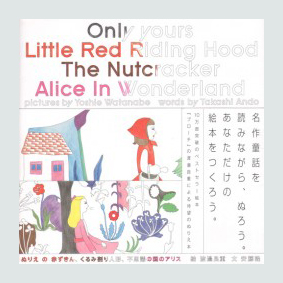 Only Yours / Little Red Riding Hood Colour Book
